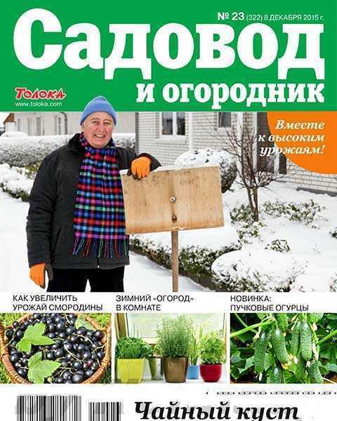 Садовод и огородник №23 декабрь 2015