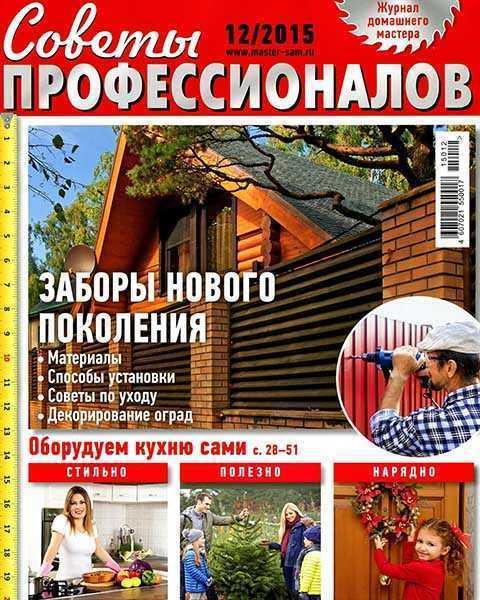 Советы профессионалов №12 декабрь 2015