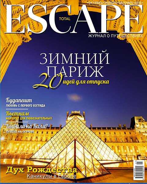 Total Escape №10-11-12 октябрь-декабрь 2015
