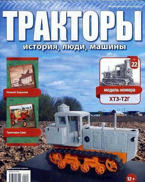 ХТХ-Т2Г, Тракторы история, люди, машины №22 (2015)