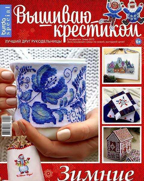 Вышиваю крестиком №2 Зима 2015 СВ