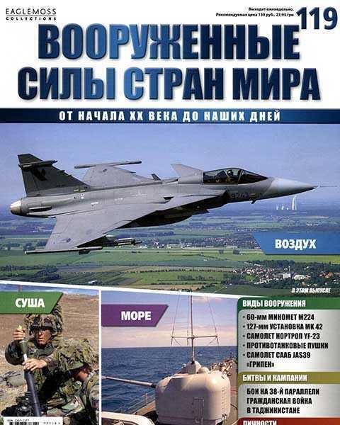 Вооруженные силы стран мира №119 (2015)