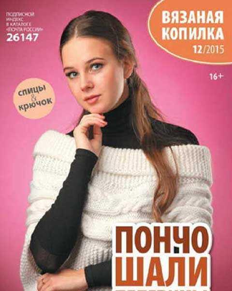 Вязаная копилка №12 декабрь 2015