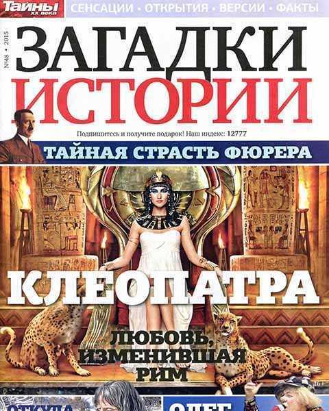 Клеопатра, Загадки истории №48 (2015)