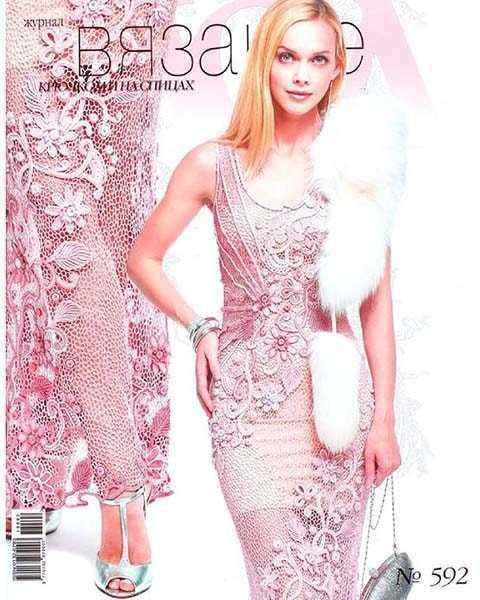 Журнал Мод №592 Вязание (2015)