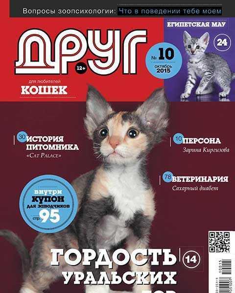 Друг для любителей кошек №10 октябрь 2015