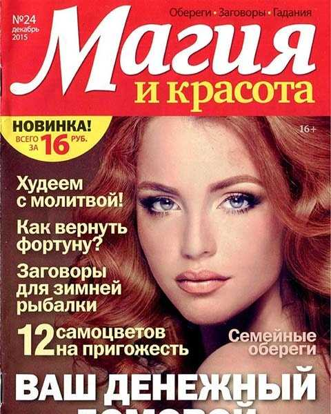 Магия и красота №24 декабрь 2015