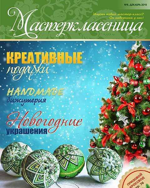 Мастерклассница №8 декабрь 2015
