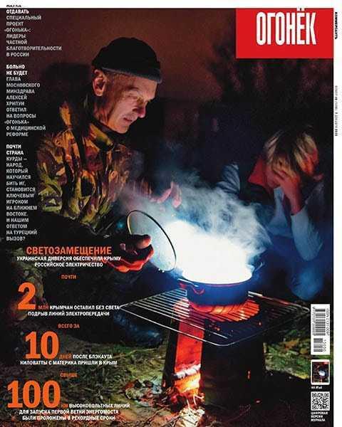 Огонёк №48 декабрь 2015