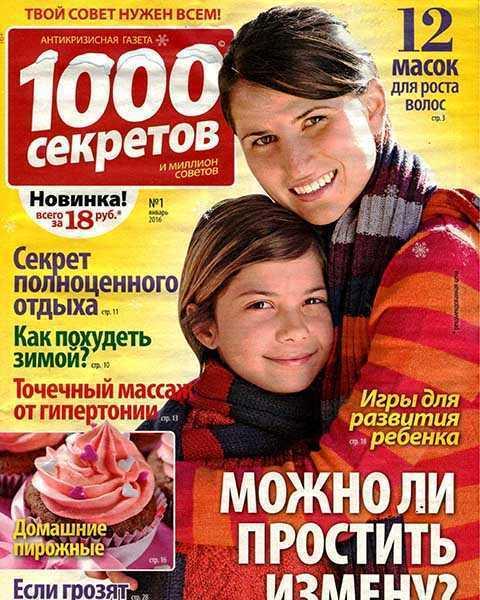 1000 секретов №1 (2016)