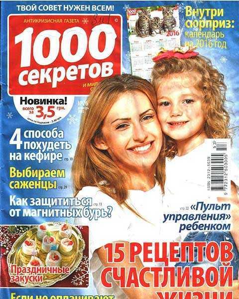 1000 секретов №26 декабрь 2015