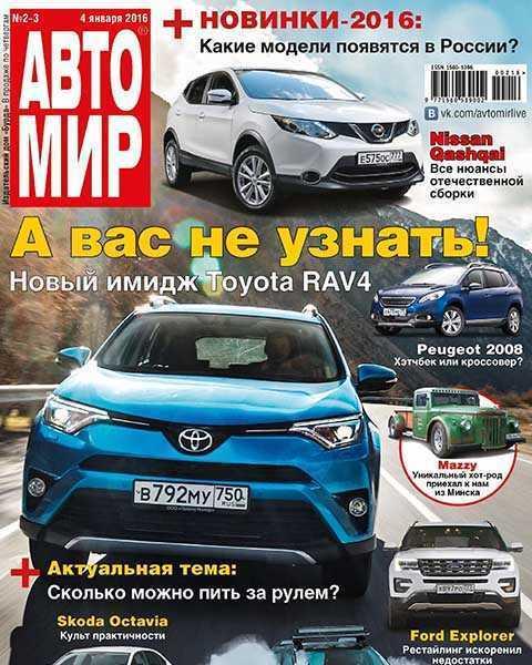 Автомир №2-3 январь 2016