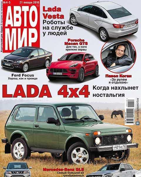 Автомир №4-5 (2016)