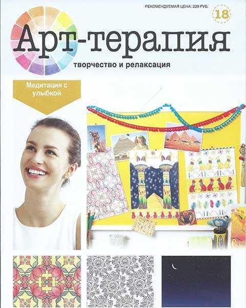 Арт-терапия №18 (2015)