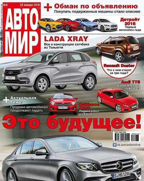 Автомир №6 2016