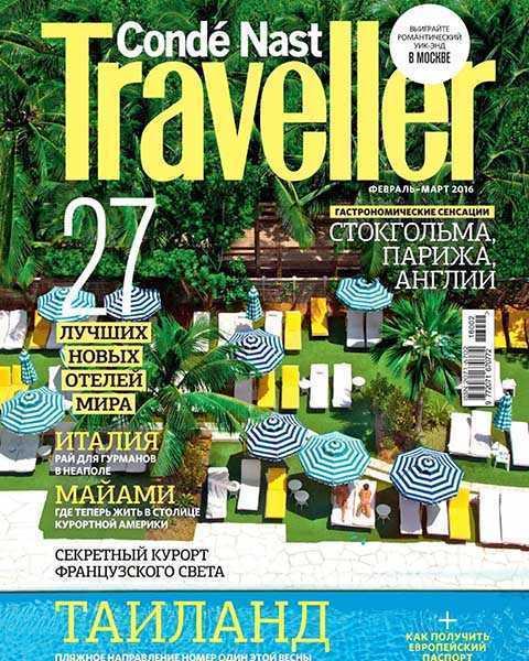 Conde Nast Traveller №2-3 2016