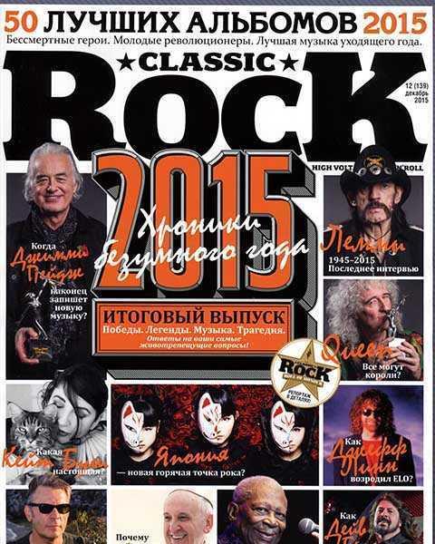 Classic Rock №12 2015