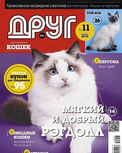 Друг для любителей кошек №11 ноябрь 2016