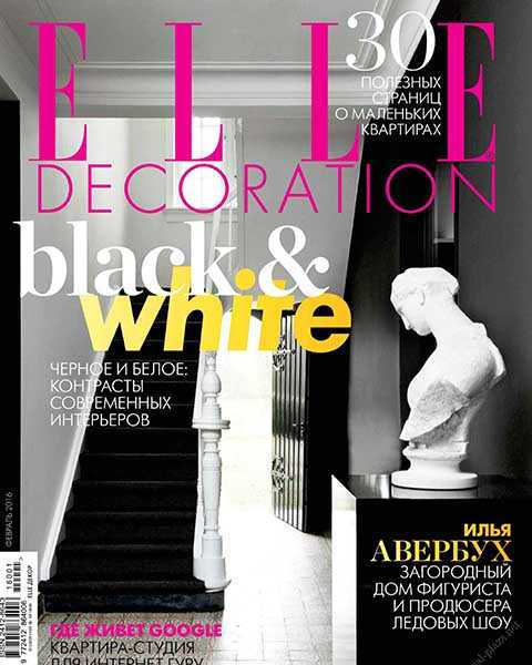Elle Decoration №2 февраль 2016