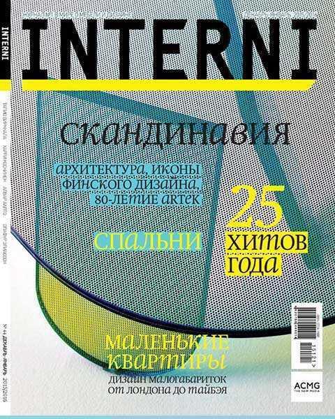 Interni №12-1 декабрь-январь 2015/2016