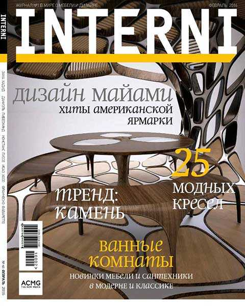 Interni №2 2016