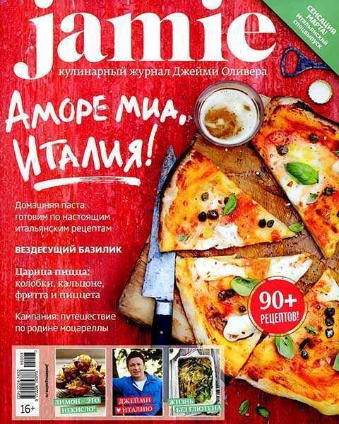 Jamie №3 (2016)