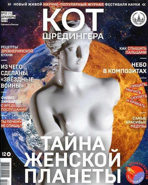КОТ Шредингера №12 декабрь 2015