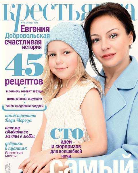 Крестьянка №12 декабрь 2016