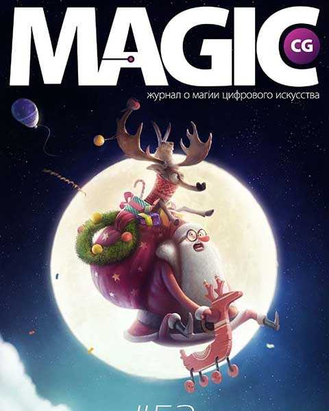 Magic CG №53 2015