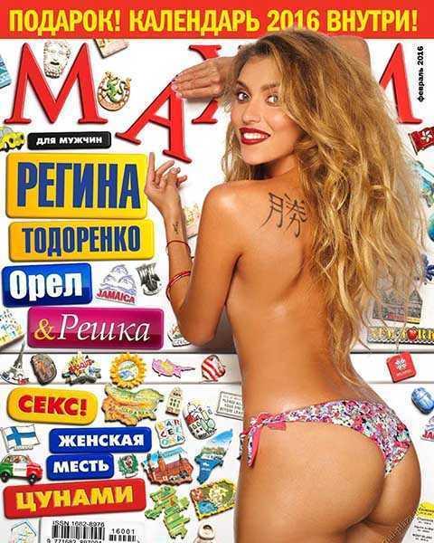 Maxim №2 2016