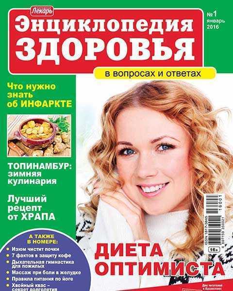 Энциклопедия здоровья №1 2016