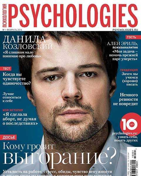 Psychologies №1 февраль 2016