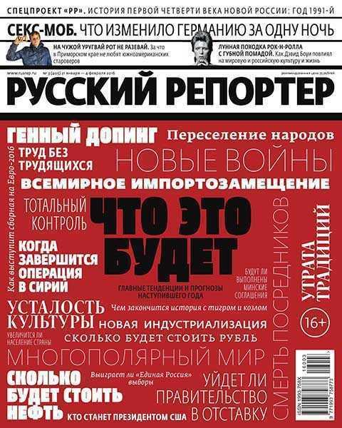 Русский репортер №3 (2016)