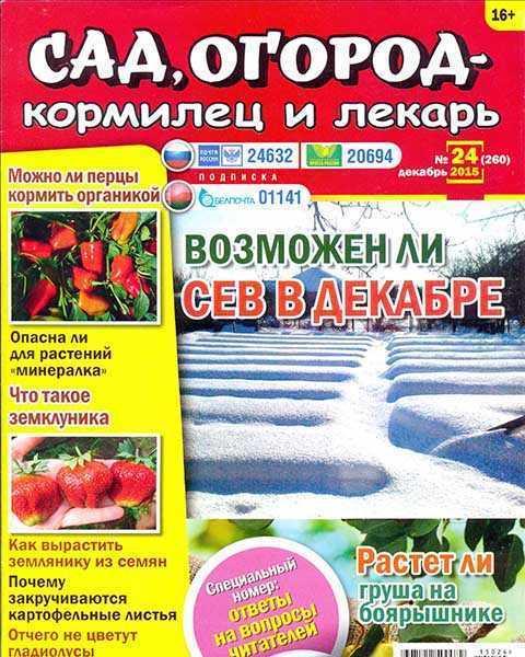 СОКиЛ №24 (2015)