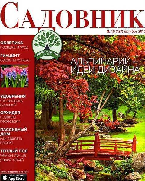 Садовник №10 октябрь 2015