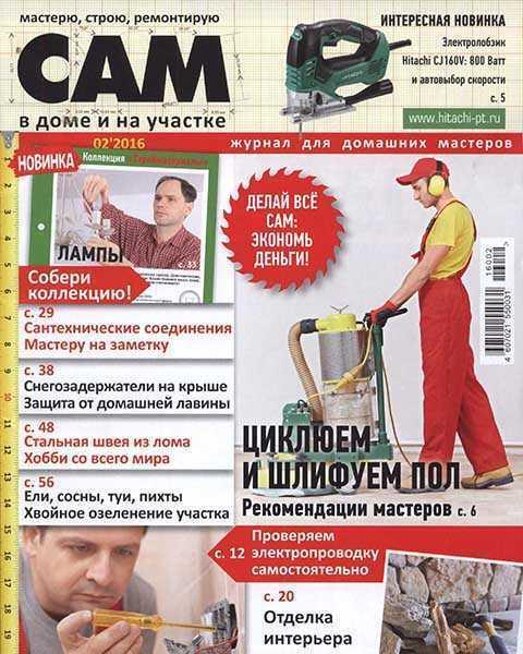 САМ №2 2016