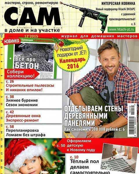 САМ №12 декабрь 2015