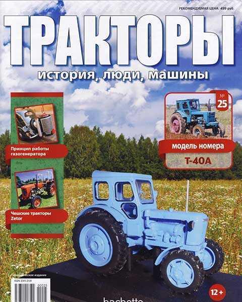Журнал Тракторы история, люди, машины №25 2015