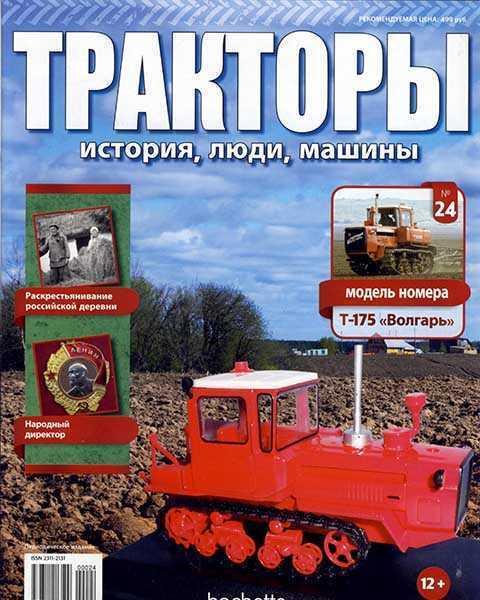 Журнал Тракторы история №24 2015