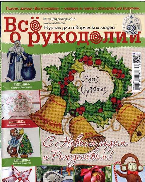 Все о рукоделии №10 декабрь 2015