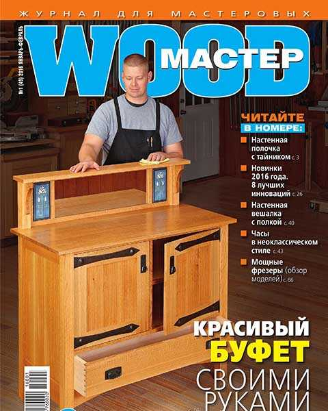 Wood мастер №1 2016