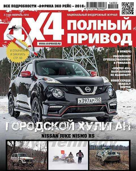 Журнал Полный привод 4х4 №2 февраль 2016 PDF
