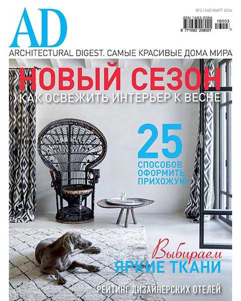 Журнал Architecturаl Digest №3 март 2016 читать онлайн