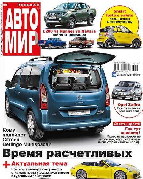 Журнал Автомир №9 (2016) читать онлайн
