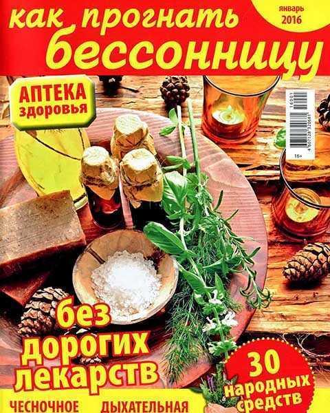 Журнал Аптека здоровья №1 Прогнать бессонницу 2016