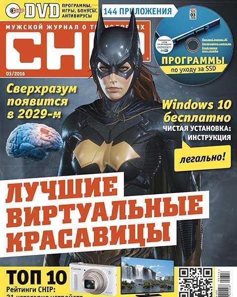 Журнал Chip №3 март 2016 читать онлайн