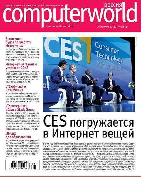 Computerworld №1 2016
