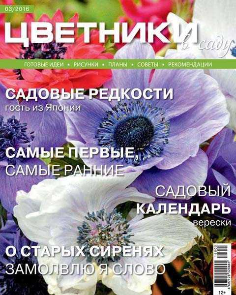 Журнал Цветники в саду №3 март 2016 читать онлайн