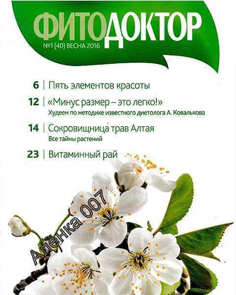 Журнал Фитодоктор №1 весна 2016 читать онлайн