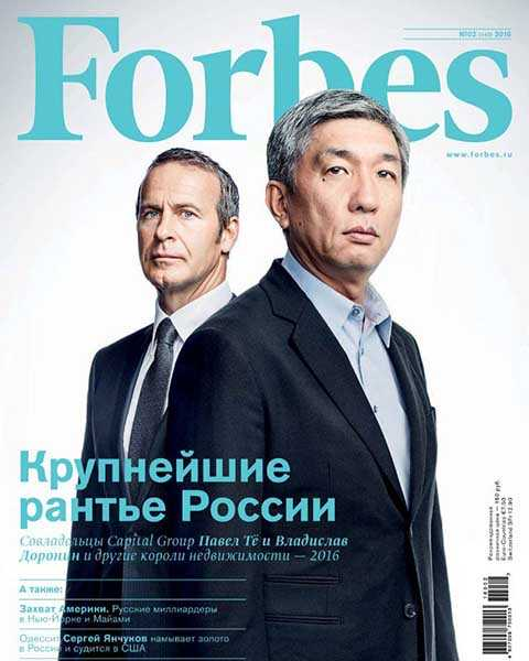 Forbes №2 2016